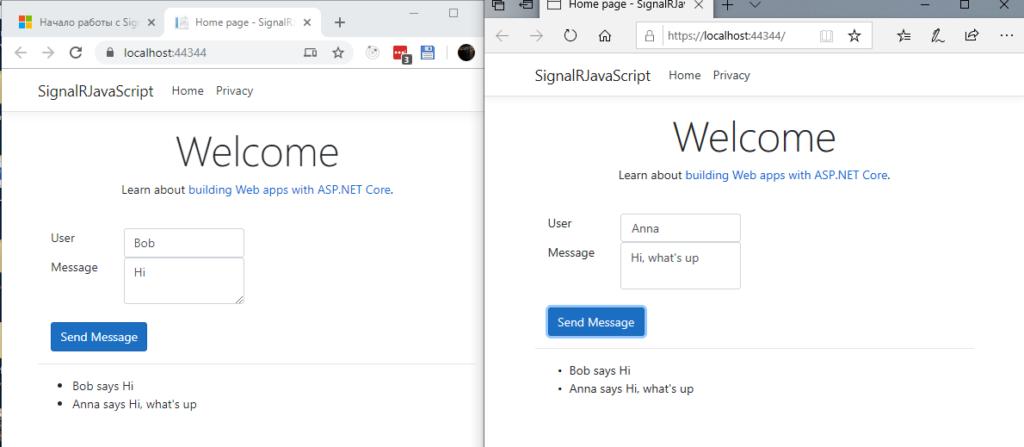 пример приложения signalr на javascript